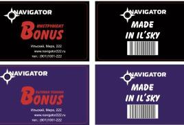 Бонусная программа navigator-bonus